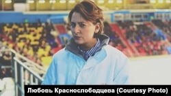 Любовь Краснослободцева
