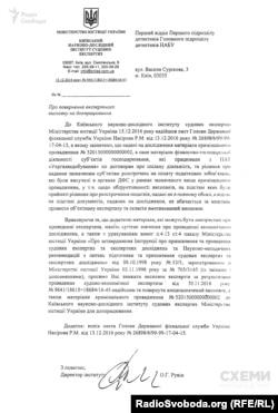 Олександр Рувін намагався відкликати експертизу КНДІСЕ