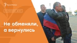 Не обменяли, а вернулись. Моряки «Норд», «ЯМК-0041» и «ЯОД 21-05»   Радио Крым.Реалии
