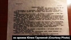 Юрий Грунин. Копия письма от Солженицына. 1965