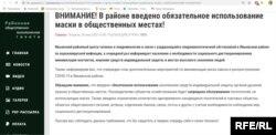 Скрыншот з сайта газэты «Іўеўскі край» за 26 траўня.