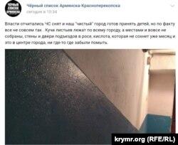 Скрин из группы «ВКонтакте» «Черный список Армянска-Красноперекопска»