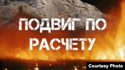 Обкладинка книги «Подвиг за розрахунком», автор Ксенія Кириллова