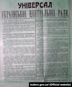 Третій Універсал Української Центральної Ради. 7 листопада (20 листопада за новим стилем) 1917 рок