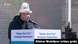 Руководитель общественного объединения «Айкол Ала-Тоо Мээрбек Мискенбаев.