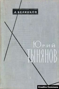 Белинков. Юрий Тынянов. Первое издание. 1960