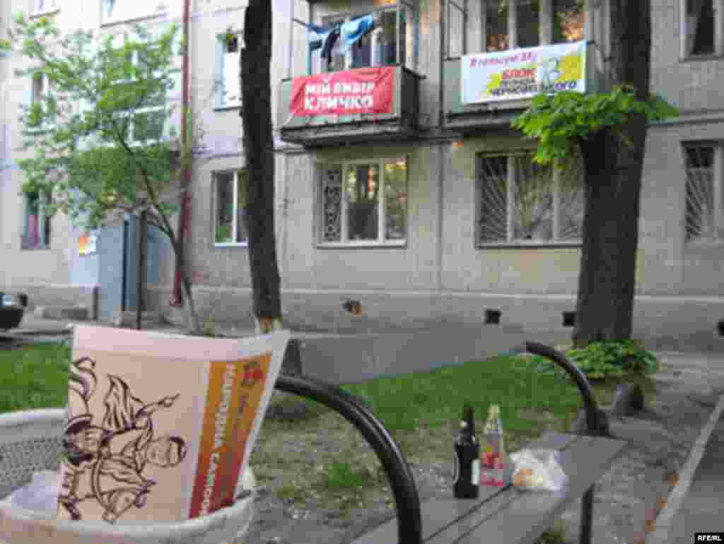 Ukraine – Kyiv mayor pre-election company, Kyiv, May 2008 - Професіонали рекламного ринку вже помітили, що кандидати-2008 обмежили свої витрати на телевізійну рекламу, а от білборди та транспаранти стали головним знаряддям політичної боротьби. А ще – інтернет. Виявилося, що до більшості киян можна звернутися саме зі сторінок популярних сайтів. Більше половини киян регулярно користуються інтернетом, а кількість тих, хто дивиться телебачення, постійно зменшується. До того ж рекламний час на провідних каналах дуже дорогий, тоді як реклама в глобальній мережі все ще «по кишені» навіть невеликим політичним проектам. Політики ж, які шукають популярності у частини населення столиці, що поки не «сидить» в Інтернеті, обирають альтернативу «рекламним банерам» на сайтах – «банери» на балконах!