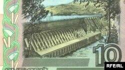 Красноярск отмечен на десятирублевой купюре - изображением плотины Красноярской ГЭС