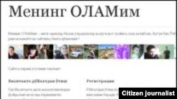 """Менинг Оламим"" веб сайти ҳам Ўзбекистондаги мустақил сайтлардан бири."
