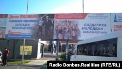 Плакати в окупованому Донецьку, листопад 2018 року