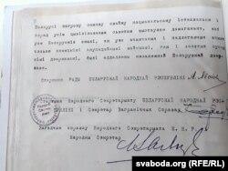 Ноту падпісаў старшыня Рады БНР Язэп Лёсік, 18 верасьня 1918 году