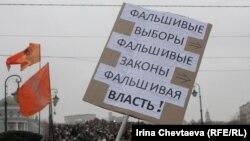 Акция протеста на Болотной площади