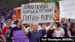 """Russia -- """"March of the million"""" in Moscow, 06May2012"""