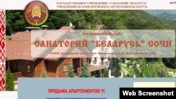 Скрыншот з афіцыйнага сайту санаторыя