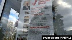 Агитационный плакат в Могилеве, Беларусь. Иллюстративное фото.