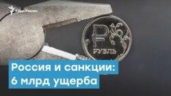 Санкции и Крым «сожрали» российскую экономику | Крымский вечер