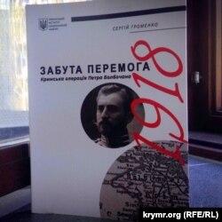 Книга кримського історика Сергія Громенка «Забута перемога»