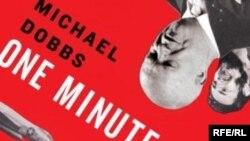 Майкл Доббс «За минуту до полночи. Кеннеди, Хрущев и Кастро на грани атомной войны»