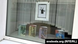 Разам з малюнкамі Сідаровіча бібліятэка знаёміць і зь беларускімі кнігамі