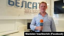 Станислав Ивашкевич