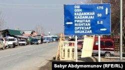 Кыргызстан, Тажикстан жана Өзбекстандын чек аралары тогошкон аймактагы базар