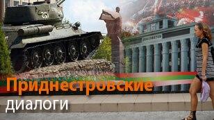 Приднестровские диалоги. 23.11.2015