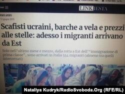 Італійська преса інформує про активність громадян України в нелегальному бізнесі