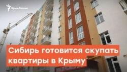Из холода в тепло: Сибирь готовится скупать квартиры в Крыму   Радио Крым.Реалии