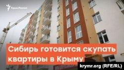 Из холода в тепло: Сибирь готовится скупать квартиры в Крыму | Радио Крым.Реалии