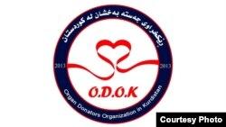 السليمانية : شعار منظمة التبرع بالاعضاء البسرية