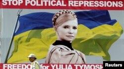 Плакат в поддержку Юлии Тимошенко, вывешенный в Киеве