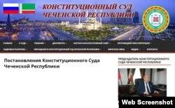 Скриншот с сайта Конституционного суда Чеченской республики