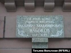 Мемориальная табличка на доме, где расположен музей