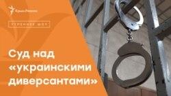 Суд над «украинскими диверсантами» в Крыму | Радио Крым.Реалии