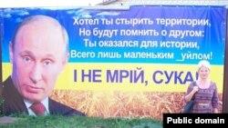 Банер у селищі Березівському Харківської області, 2014 рік.