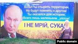 Банер у селищі Березівському Харківської області, 2014 рік. Банери з таким текстом були розміщені у низці населених пунктів щонайменше трьох областей