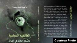 غلاف كتاب الطائفية السياسية ومشكلة الحكم في العراق