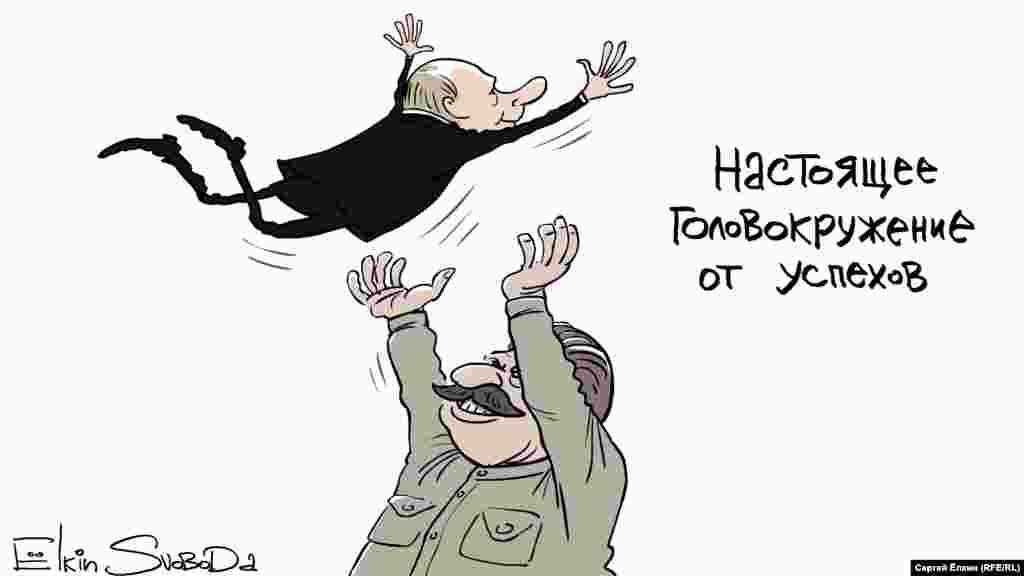 """Март.Владимир Путин процитировал Сталина и заявил, что России необходимо избежать """"головокружения от успехов""""."""