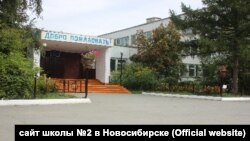 Школа №2 в Новосибирске