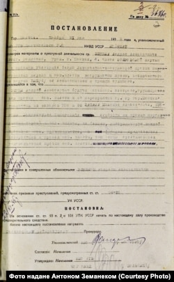 Постанова про арешт Андрія Віника
