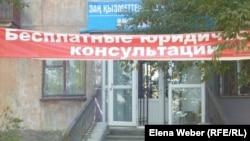 """Офис филиала организации """"Единство"""" в городе Темиртау. 4 сентября 2013 года."""
