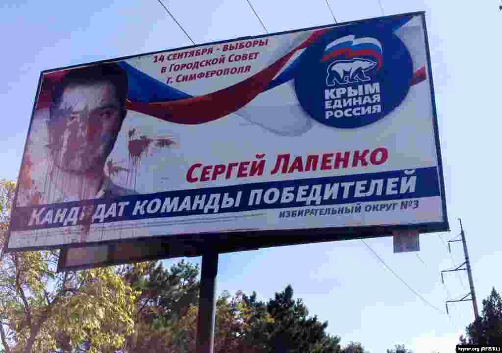Многие билборды пострадали от рук политических оппонентов