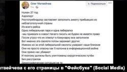 Олег Матвейчев посты