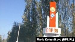 Село Саруу, Джеты-Огузский район Иссык-Кульской области, 9 октября 2013 года.