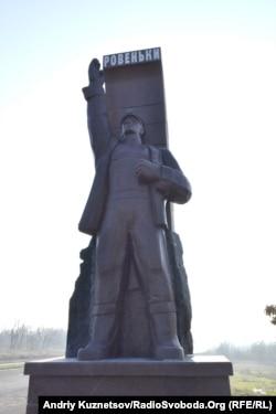 Ровеньки. Пам'ятник шахтареві...