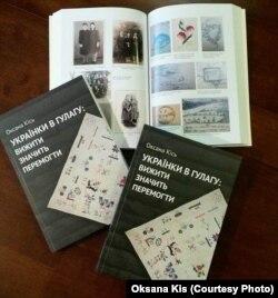 Книга Оксани Кісь «Українки в ГУЛАГу: вижити значить перемогти»