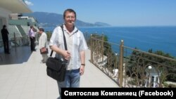 Святослав Компанієць
