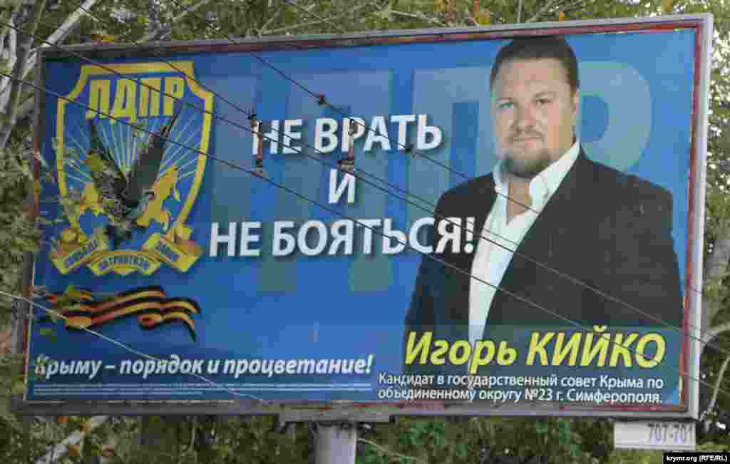 А так выглядят билборды их местных кандидатов