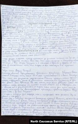 Отрывок из письмо Вадима Чельдиева