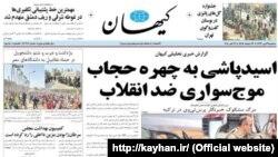صفحه یک کیهان سهشنبه ۹ مهر